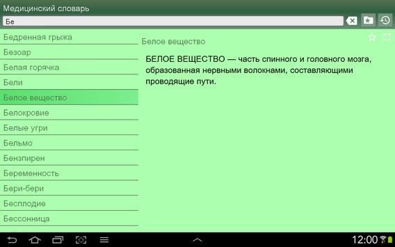 Медицинский словарь screenshot 4