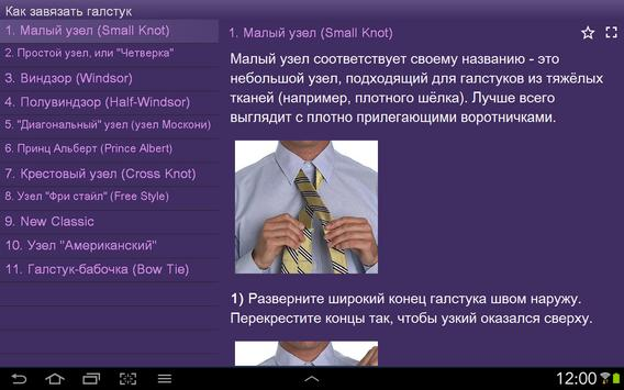 Как завязать галстук screenshot 5