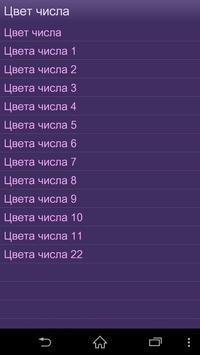 Нумерология screenshot 3