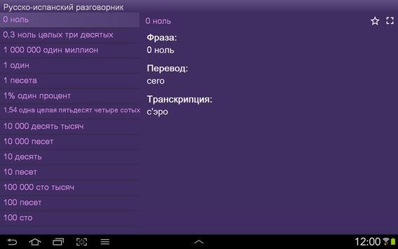 Русско-испанский разговорник screenshot 4