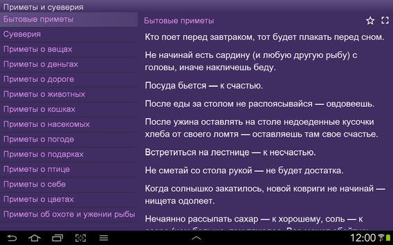 Приметы и суеверия screenshot 6