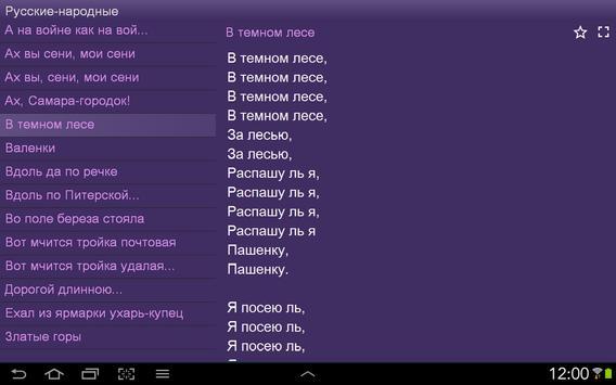 Русские народные песни screenshot 5