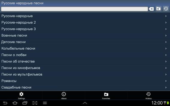 Русские народные песни screenshot 6