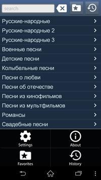 Русские народные песни poster