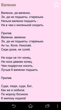 Русские народные песни screenshot 2