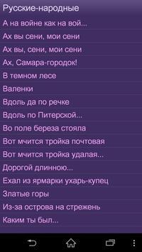 Русские народные песни screenshot 3