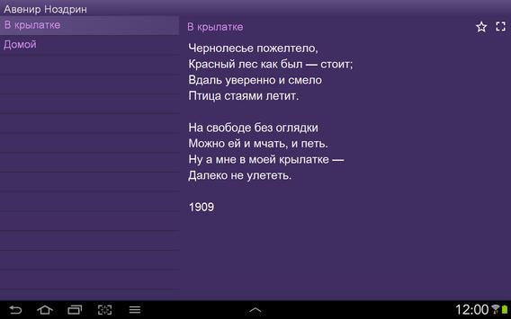 Стихи, поэзия Русских поэтов screenshot 6