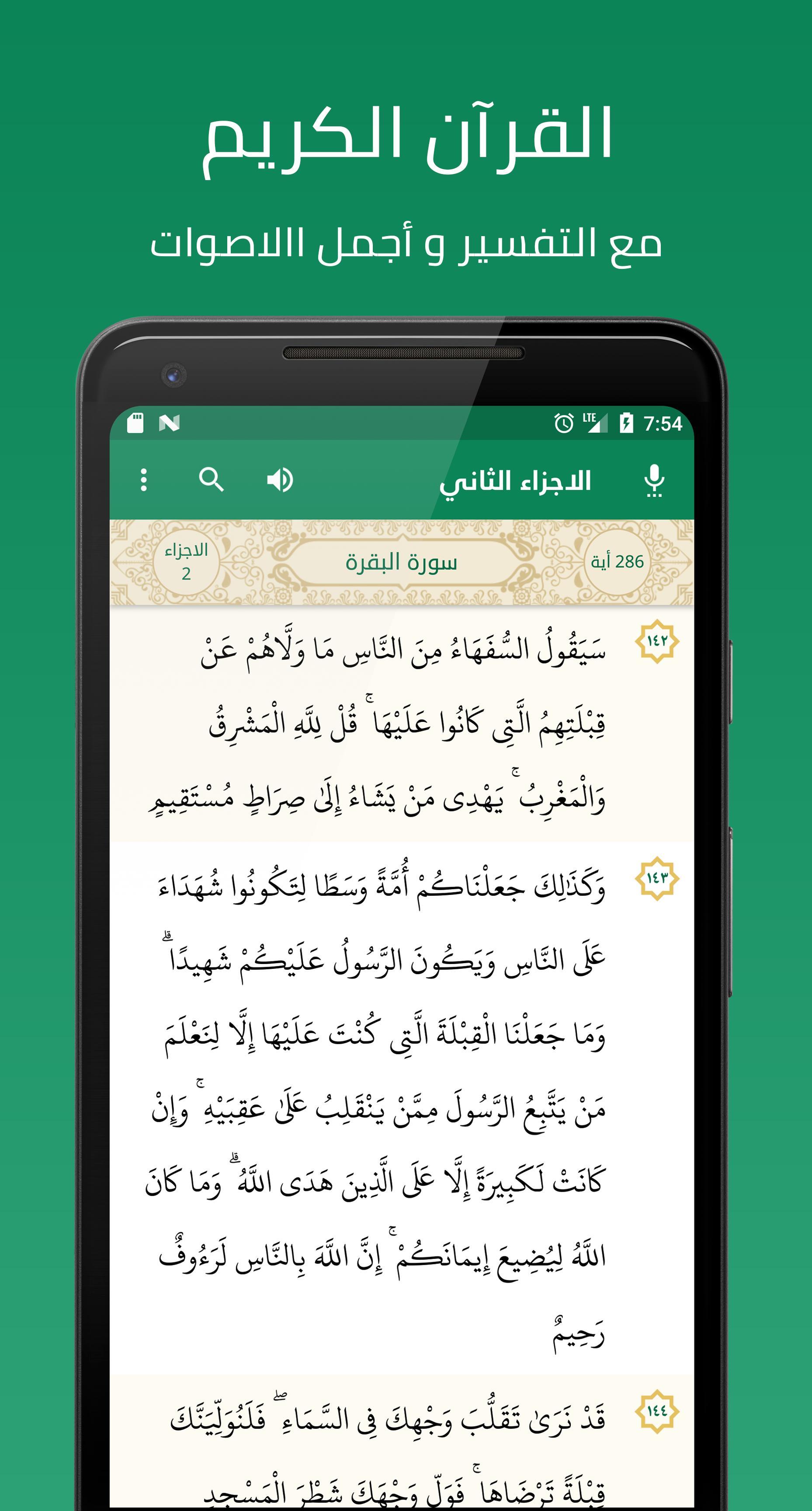 حقيبة المؤمن - اوقات الصلاة , القران الكريم for Android - APK Download