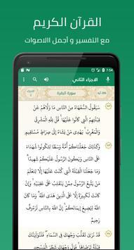 Holy Quran, Adhan, Qibla Finder - Haqibat Almumin poster