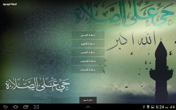حقيبة المؤمن - اوقات الصلاة , القران الكريم imagem de tela 10
