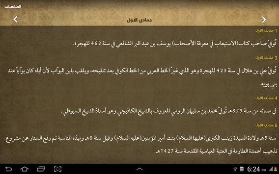Holy Quran, Adhan, Qibla Finder - Haqibat Almumin screenshot 11
