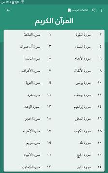 Holy Quran, Adhan, Qibla Finder - Haqibat Almumin screenshot 13