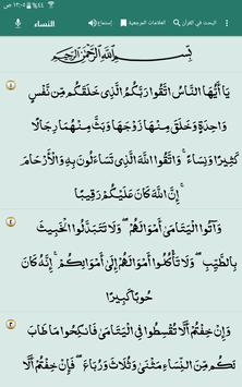 Holy Quran, Adhan, Qibla Finder - Haqibat Almumin screenshot 15
