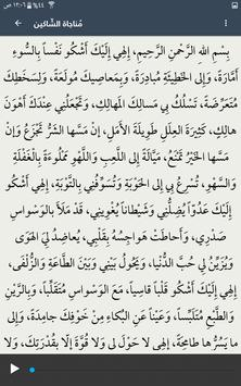 Holy Quran, Adhan, Qibla Finder - Haqibat Almumin screenshot 16