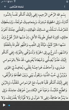 Holy Quran, Adhan, Qibla Finder - Haqibat Almumin screenshot 16