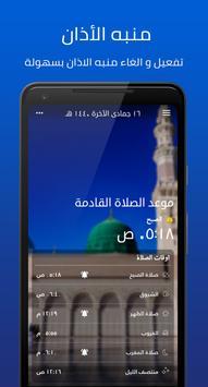 Holy Quran, Adhan, Qibla Finder - Haqibat Almumin screenshot 1