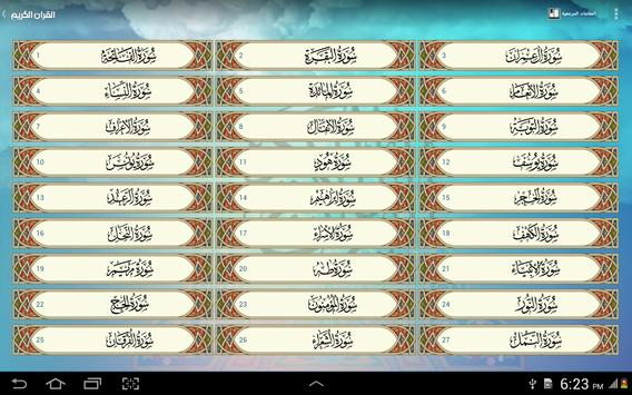 حقيبة المؤمن - اوقات الصلاة , القران الكريم imagem de tela 7