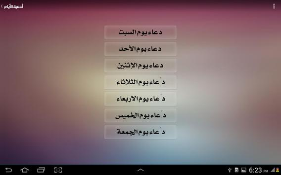 Holy Quran, Adhan, Qibla Finder - Haqibat Almumin screenshot 8