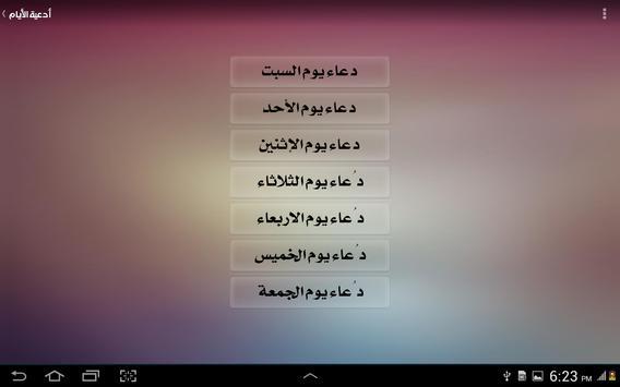 حقيبة المؤمن - اوقات الصلاة , القران الكريم imagem de tela 8