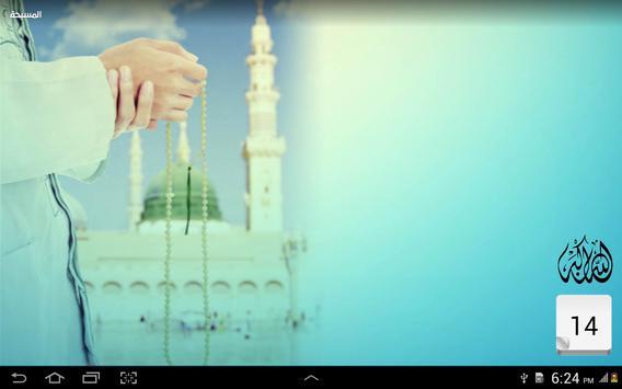 حقيبة المؤمن - اوقات الصلاة , القران الكريم imagem de tela 9