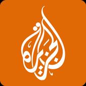Al Jazeera English आइकन
