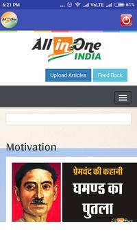 AllInOneIndia screenshot 2