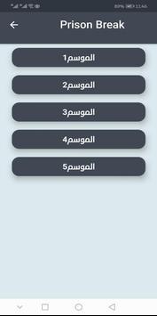 سيما الفانت screenshot 4