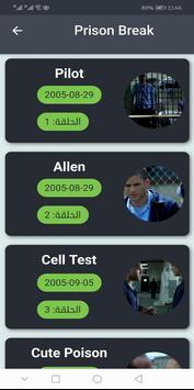 سيما الفانت screenshot 5
