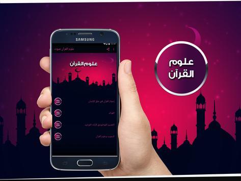 علوم القرآن صوت screenshot 6