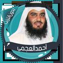 العجمي قرآن كاملا بدون انترنت APK