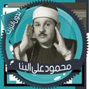 علي البنا قرآن كاملا بدون نت APK