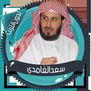 سعد الغامدي قرأن كامل بدون نت APK