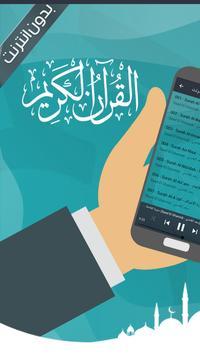 سعد الغامدي قرأن كامل بدون نت poster