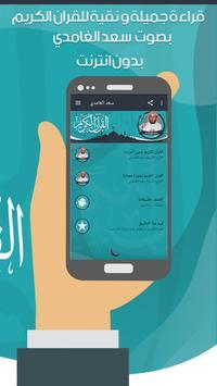سعد الغامدي قرأن كامل بدون نت screenshot 2