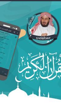 سعد الغامدي قرأن كامل بدون نت screenshot 4