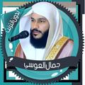 العوسي قرآن كاملاً بدون انترنت