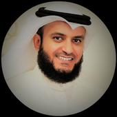mishary al afasy full quran mp3 offline icon