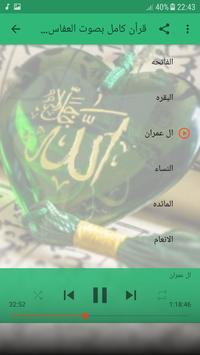 mishary al afasy full quran mp3 offline screenshot 5