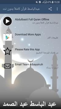 abdulbasit abdulsamad offline poster