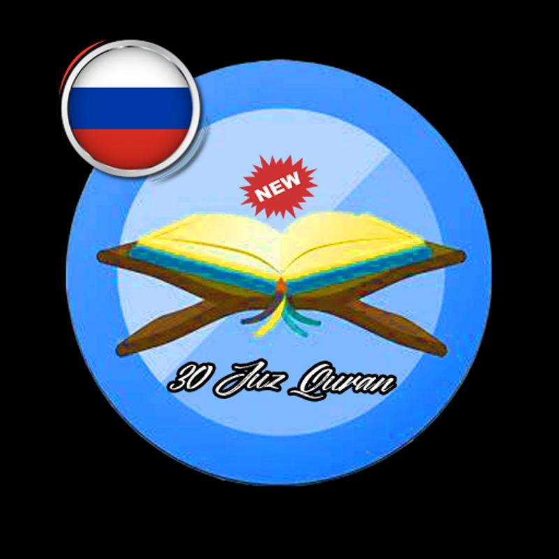 mp3 russian download