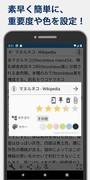 メモ帳 - 普通 シンプルで高性能な普通に使いやすいメモ帳! تصوير الشاشة 4