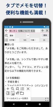 メモ帳 - 普通 シンプルで高性能な普通に使いやすいメモ帳! تصوير الشاشة 7