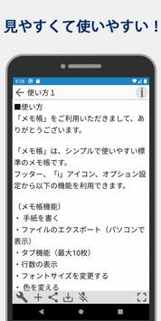 メモ帳 - 普通 シンプルで高性能な普通に使いやすいメモ帳! تصوير الشاشة 9
