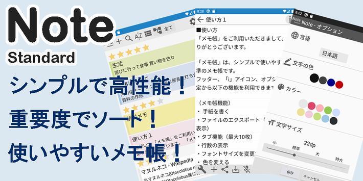 メモ帳 - 普通 シンプルで高性能な普通に使いやすいメモ帳! الملصق