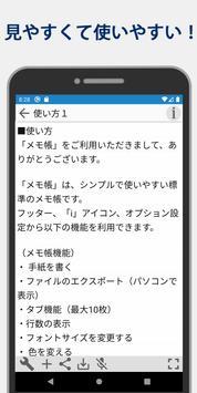 メモ帳 - 普通 シンプルで高性能な普通に使いやすいメモ帳! تصوير الشاشة 1