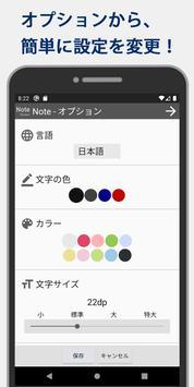 メモ帳 - 普通 シンプルで高性能な普通に使いやすいメモ帳! تصوير الشاشة 21