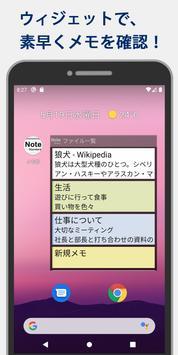 メモ帳 - 普通 シンプルで高性能な普通に使いやすいメモ帳! تصوير الشاشة 22
