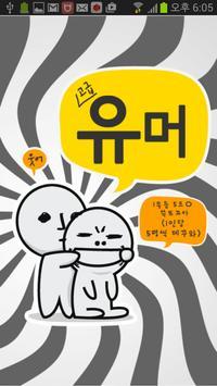 고급유머 poster