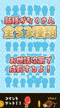 おじぽっくる育成BOX スクリーンショット 3