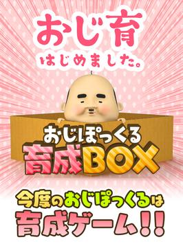 おじぽっくる育成BOX スクリーンショット 8